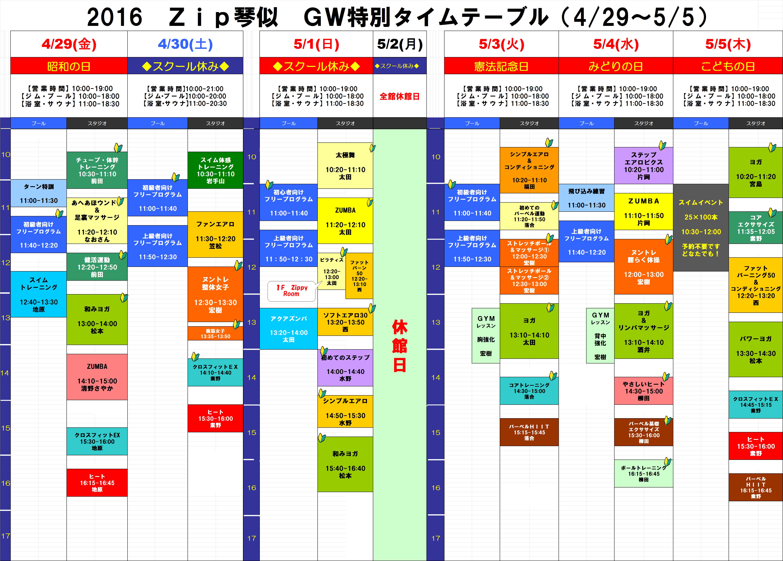 コナミスポーツクラブ 松江 |  年7月~9月スケ …